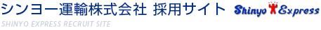 シンヨー運輸株式会社 採用サイト